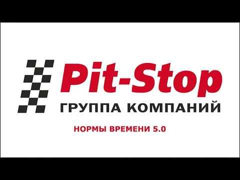 """Pit-Stop """"Нормы Времени 5.0"""" - Руководство по использованию"""