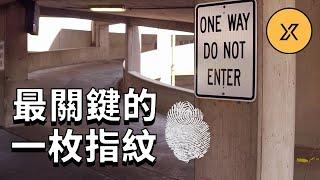 一枚關鍵指紋破獲29年懸案,李昌鈺案件系列之坦普街停車場案