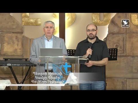 Պետրոս Յիսուսի Կամքը Գիտէր (Գրծ 9.32-43)