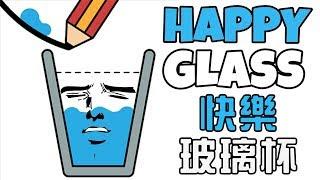 【快樂玻璃杯】一定要裝滿你才爽是吧!? Happy Glass