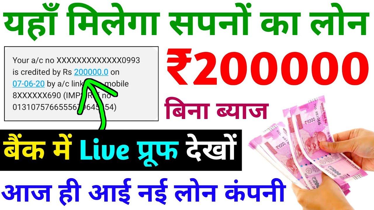 Instantaneous Individual Loan/New Loan App/Aadhar Loan/Pan Loan/EMI Loan/Online Loan/Instant Loan App India thumbnail
