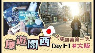 【$3800關西5天廉遊喪食之旅】Day1-1:到步關西機場!大阪超平價住宿推介!