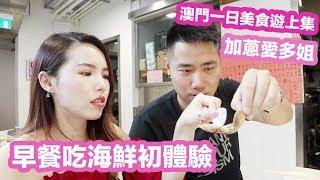 [Vlog] 歷時三小時的海鮮早餐|加蔥愛多姐上集|『多D Share:Vlog篇』
