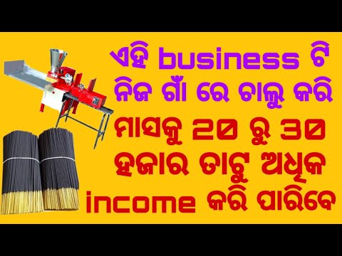 , title : 'small business ideas odia//New business plan odia 2020//business Tips odia