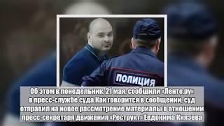 Тесак выходит на свободу | Суд отменил приговор Максиму Марцинкевичу