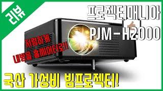 프로젝터매니아 PJM-H2000 (정품)_동영상_이미지