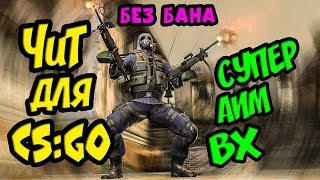 ????[ПРИВАТ] СОФТ ДЛЯ CS:GO | BUNNYHOP | AIM | WALLHACK | ОБНОВЛЕНО 30.09.18????