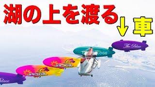 【GTA5】飛行船30機の上を移動して湖を渡ってみた【ましゅるむ,30人企画】