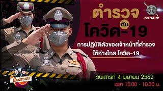 รายการ สน.เพื่อประชาชน : ตำรวจปลอดภัย ประชาชนอุ่นใจ ห่างไกลโควิด-19