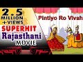 Pintiyo Ro Vivah | Part-2 | Comedy | Jugal Kishore | Rajasthani Short Film 2018