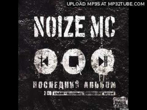 Noize MC - Певец И Актриса ( Feat. Staisha )