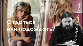 Отдаться или подождать? Андрей Ткачев Протоиерей А тебе, парень, я хочу сказать!