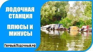 Место на лодочной станции саратов