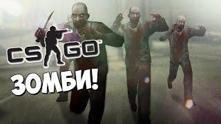 ВАЛИМ ОТ ЗОМБИ - CS:GO Zombie Escape
