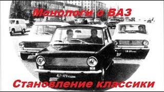 Монологи о ВАЗ. Часть 1. Становление классики.