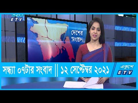 07 PM News || 12 September 2021 || সন্ধ্যা ০৭টার একুশে সংবাদ