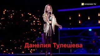 Данелия Тулешева. Поет и сердцем, и душой