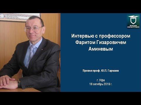 Интервью с профессором Фаритом Гизаровичем Аминевым