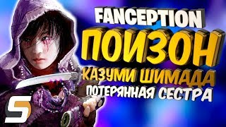 СЕСТРА ШИМАДА: ПОЙЗОН | КАЗУМИ ШИМАДА - Персонаж Overwatch [Fanception]