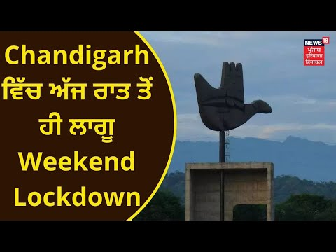 Corona Update : Chandigarh ਵਿੱਚ ਅੱਜ ਰਾਤ ਤੋਂ ਹੀ ਲਾਗੂ Weekend Lockdown | NEWS18 PUNJAB