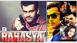 New South Indian Full Hindi Dubbed Movie - Ek Rahasya (2018) | Hindi Dubbed Movies 2018 Full Movie