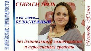 СТИРАЕМ ТЮЛЬ/САМЫЙ ЛЕГКИЙ СПОСОБ СТИРКИ/БЕЗ ЗАМАЧИВАНИЯ ЗА 1ЧАС/