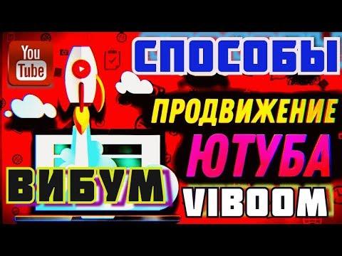 как продвинуть ютуб канал и просмотры/вибум viboom посев видео ютуб/способы продвижения ютуб канала