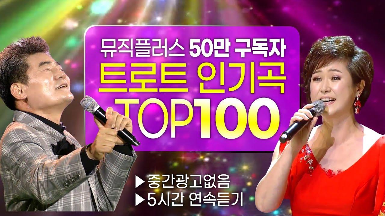 ‼️인기순위 TOP 100곡! ????중간광고없음???? 50만 구독자가 가장 많이본 인기트로트 모음집???? 논스톱 5시간~ ????