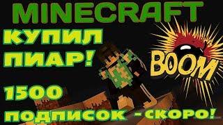 КУПИЛ ПИАР У ШЕГГИ? 1500 ПОДПИСЧИКОВ НЕ ЗА ГОРАМИ? Minecraft [Vimeworld]