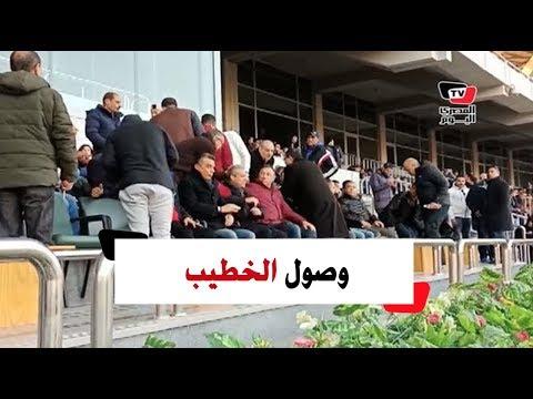 لحظة وصول «الخطيب» ومجلس الأهلي لمؤازرة الفريق أمام المقاصة