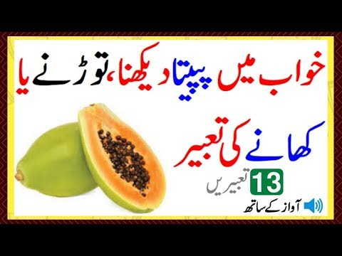 Khawab Mein Papita Dekhnay Khanay Ya Tornay Ki Tabeer Seeing Papaya In Dream Papaya Dream Meaning