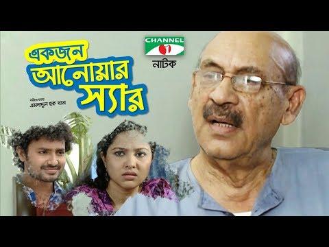 Ekjon  Anwar Sir | Bangla Telefilm | Tawkir Ahmed | Nadia | Abul Hayat | Channel i TV