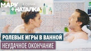 Марк + Наталка - 3 серия | Смешная комедия о семейной паре | Сериалы 2018