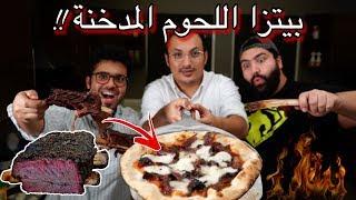 بيتزا اللحوم المدخنة !!🍖 بيتزا خدود البقر 🐮 | Smoked Meat Pizza