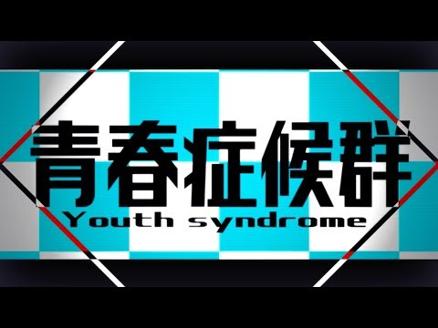 Youth  Syndrome  - rerulili feat.miku&Len 青春症候群 - れるりり feat.初音ミク&鏡音レン
