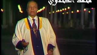 الاولة اه اه يافرحكم يا هناكم محمد الكحلاوي أغاني خالدة YouTube