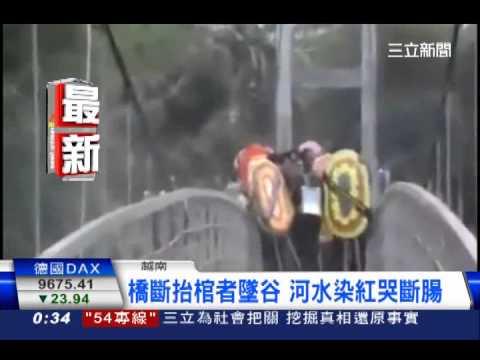 送葬變成陪葬!200多人同時過吊橋!橋鏈斷裂實在太可怕
