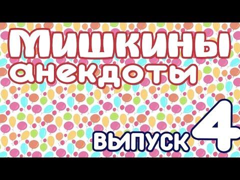 Мишкины анекдоты - выпуск №4
