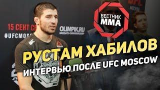 Рустам Хабилов - Интервью после турнира UFC в Москве