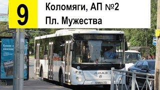 """Автобус 9 """"Коломяги, автобусный парк №2 - ст. м. """"Площадь Мужества"""""""