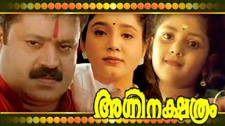 Agni Nakshathram  Malayalam Full Movie  Suresh Gopi  Biju Menon  Aishwarya HD