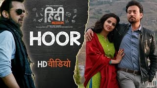 Hoor Video Song | Hindi Medium | Irrfan Khan & Saba Qamar