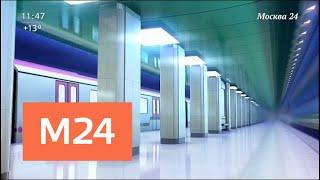 """Станцию метро """"Беломорская"""" планируют открыть до конца 2018 года - Москва 24"""