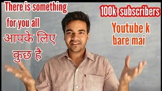 Thanks for 100 k Subscriber 🙏 Know how I started YouTube. PR Play Insurance website by Pratik Rai