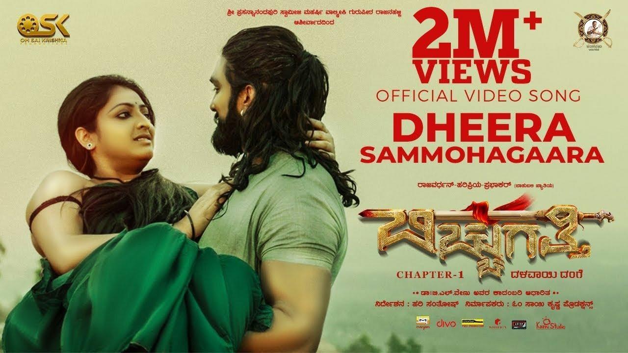 Dheera Sammohagaara lyrics - Bicchugatthi Chapter 1 - spider lyrics