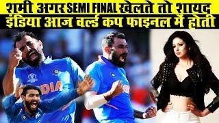 शमी टीम में होते तो इंडिया वर्ल्ड कप फाइनल में होती |Mohammed Shami in World Cup semi final India
