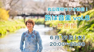 【ラジオ配信】丸山茂樹ラジオ配信旅は音楽」vol.8〜映画編〜