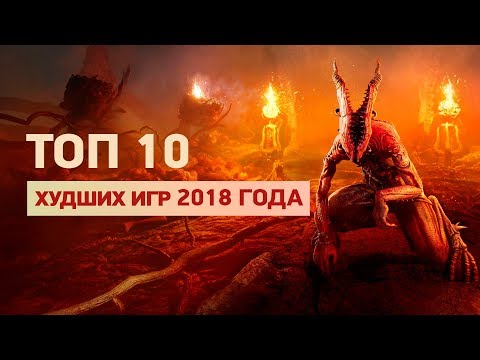 10 худших игр 2018 года — от Sea of Thieves до Fallout 76