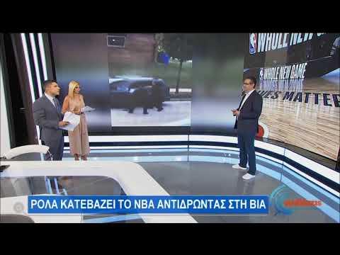 Ρολά κατεβάζει το NBA αντιδρώντας στη βία | 27/08/2020 | EΡΤ