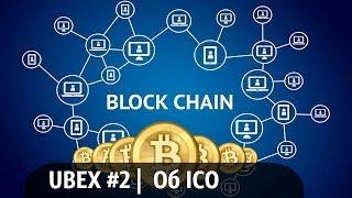 ICO UBEX | Об ICO
